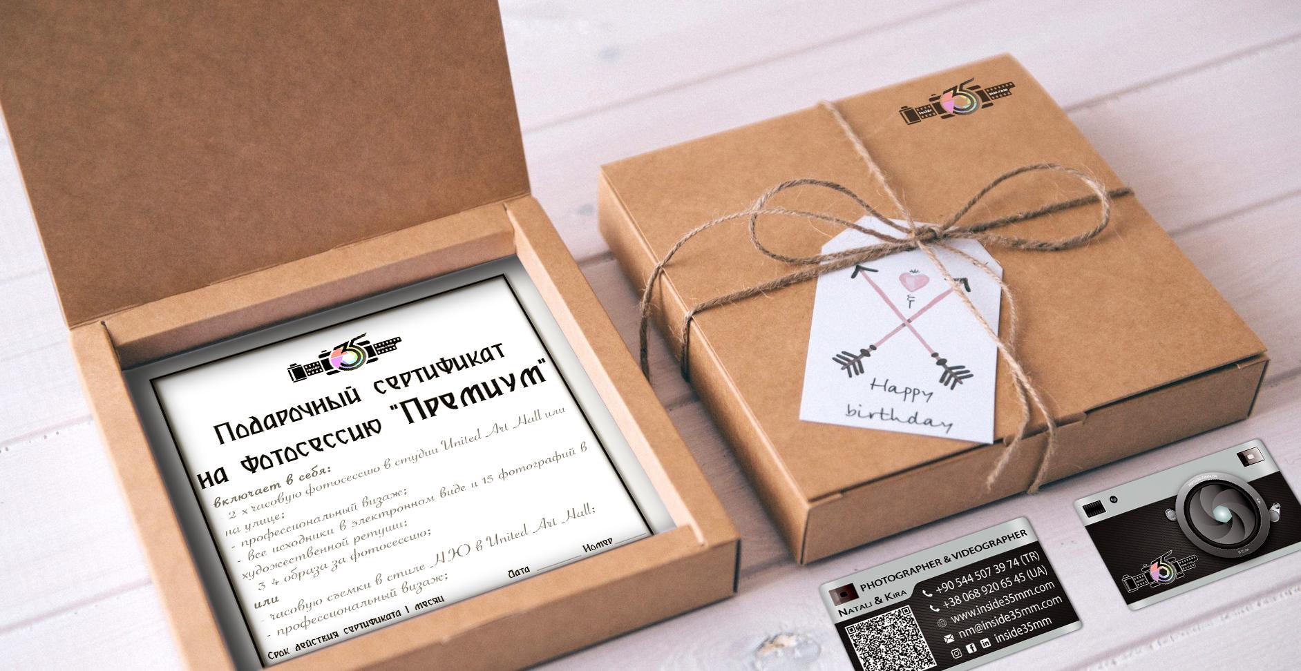 купить подарочный сертификат на фотосессию в Харькове в красивой коробке, узнать цену сертификатов